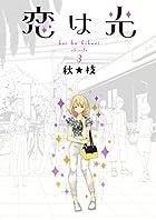恋は光 3 (ヤングジャンプコミックス)