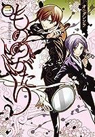 もののがたり 3 (ヤングジャンプコミックス)