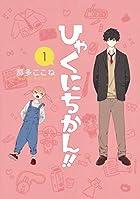 ひゃくにちかん!! 1 (ヤングジャンプコミックス)