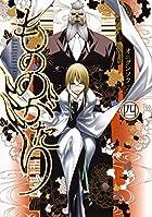 もののがたり 4 (ヤングジャンプコミックス)