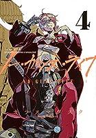 ノー・ガンズ・ライフ 4 (ヤングジャンプコミックス)