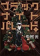 ブラックナイトパレード 1 (ヤングジャンプコミックス)