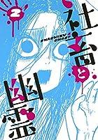 社畜と幽霊(2): ヤングジャンプコミックス