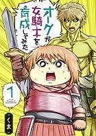 オークが女騎士を育成してみた 1 (ヤングジャンプコミックス)