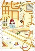 ごほうびおひとり鮨 1 (ヤングジャンプコミックス)