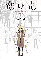 恋は光 6 (ヤングジャンプコミックス)