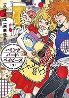 ハミングバード・ベイビーズ 1 (ヤングジャンプコミックス)