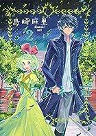 アリアドネの冠 2 (ヤングジャンプコミックス)