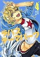 ラパス・テーマパーク 4 (ヤングジャンプコミックス)