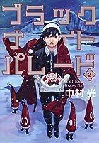 ブラックナイトパレード 2 (ヤングジャンプコミックス)