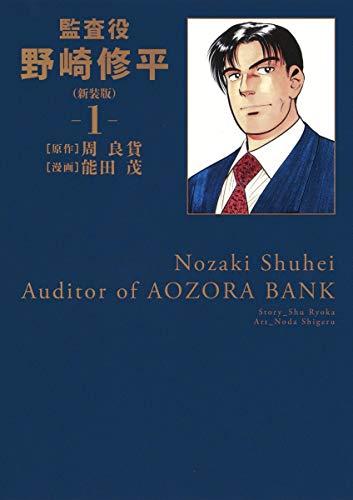 新装版(ヤングジャンプコミックス)全12巻