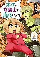 オークが女騎士を育成してみた 2 (ヤングジャンプコミックス)
