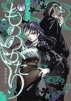 もののがたり 8 (ヤングジャンプコミックス)