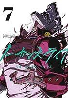 ノー・ガンズ・ライフ 7 (ヤングジャンプコミックス)