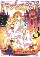 アサシンズプライド 3 (ヤングジャンプコミックス)