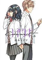 コネクト 6 (ヤングジャンプコミックス)