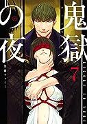 鬼獄の夜(7)