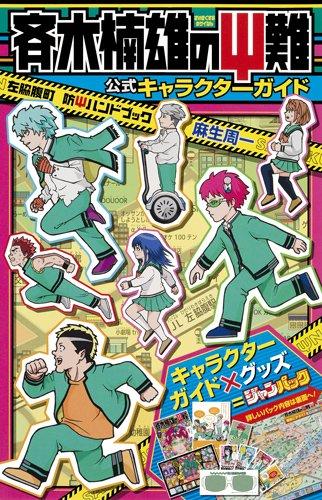 ジャンプコミックス