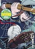 ゴールデンカムイ 15 アニメDVD同梱版 (マルチメディア商品)