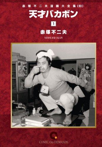 赤塚不二夫漫画大全集