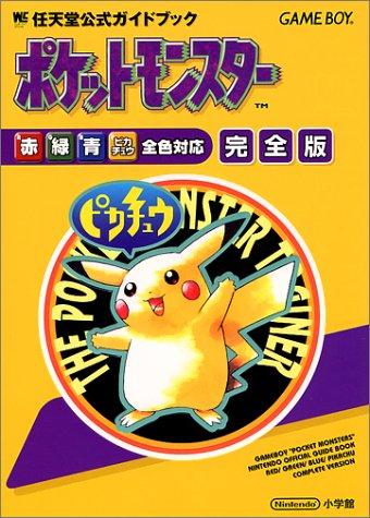ポケットモンスター完全版―任天堂公式ガイドブック