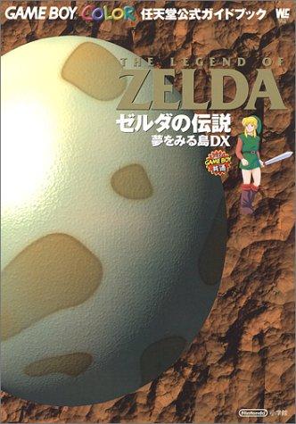 任天堂公式ガイドブック ゼルダの伝説 夢を見る島DX