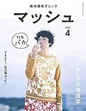 菊池亜希子ムック マッシュ vol.4 (SHOGAKUKAN SELECT MOOK)