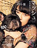菊池亜希子ムック マッシュ vol.5 (小学館セレクトムック)