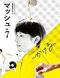 菊池亜希子ムック マッシュ vol.7 (小学館セレクトムック)