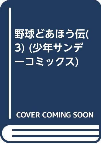 少年サンデーコミックス 全5巻