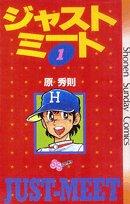 少年サンデーコミックス 全19巻