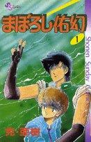 少年サンデーコミックス 全3巻