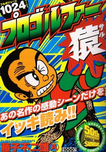 少年サンデーコミックススペシャル