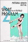 ショート・プログラム2
