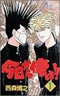 少年サンデーコミックス 全38巻