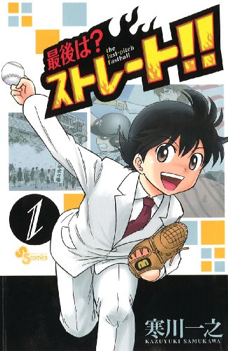 少年サンデーコミックス 全20巻