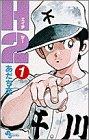 少年サンデーコミックス 全34巻