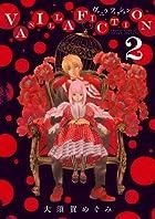 VANILLA FICTION 2 (ゲッサン少年サンデーコミックス)
