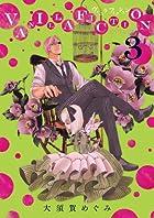 VANILLA FICTION 3 (ゲッサン少年サンデーコミックス)