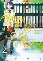 月曜日は2限から 2 (ゲッサン少年サンデーコミックススペシャル)