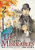 LES MISERABLES 2 (ゲッサン少年サンデーコミックススペシャル)
