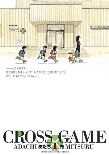 少年サンデーコミックススペシャル 全9巻