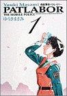 機動警察パトレイバー ワイド版 全11巻