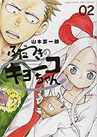 ふだつきのキョーコちゃん 2 (ゲッサン少年サンデーコミックススペシャル)