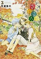 放課後さいころ倶楽部 3 (ゲッサン少年サンデーコミックス)