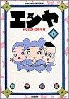 エンヤ KODOMO忍法帖 全4巻