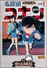 少年サンデーコミックス ビジュアルセレクション(テレビアニメ版) 全25巻