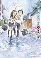 からかい上手の高木さん 1 (ゲッサン少年サンデーコミックススペシャル)