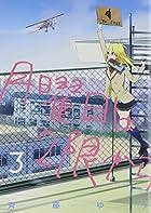 月曜日は2限から 3 (ゲッサン少年サンデーコミックススペシャル)