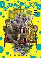 VANILLA FICTION 5 (ゲッサン少年サンデーコミックス)